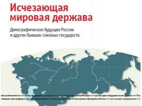 Немецкие демографы назвали Россию исчезающей мировой державой