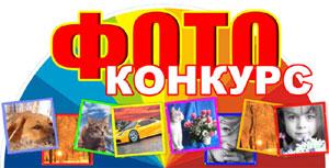2 этап фотоконкурса  « Хрустальный край»