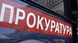 В Дятьково и Жуковском районе сменили прокуроров